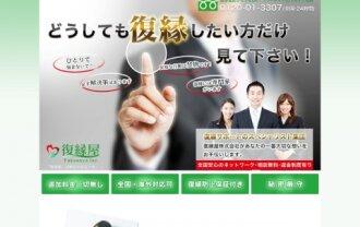 復縁屋株式会社10月の営業について