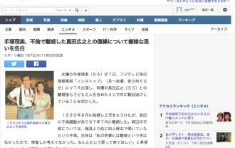 手塚理美、不倫で離婚した真田広之との復縁について複雑な思いを告白