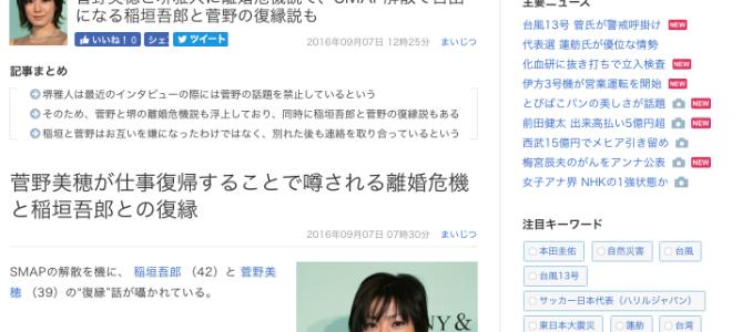 復縁したい方への復縁ニュースによると菅野美穂が仕事復帰することで噂される離婚危機と稲垣吾郎との復縁。復縁屋の復縁ニュースより。