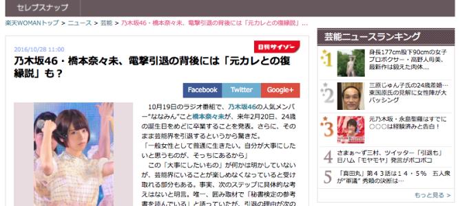 復縁したい方への復縁ニュースによると乃木坂46・橋本奈々未、電撃引退の背後には「元カレとの復縁説」も?。復縁屋の復縁ニュースより。