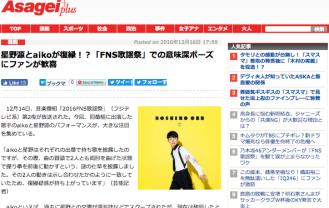 星野源とaikoが復縁!?「FNS歌謡祭」での意味深ポーズにファンが歓喜