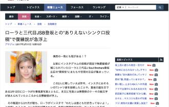 """ローラと三代目JSB登坂との""""ありえないシンクロ投稿""""で復縁説が急浮上"""