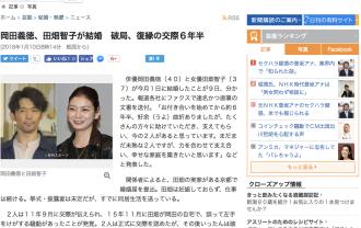 岡田義徳、田畑智子が結婚 破局、復縁の交際6年半