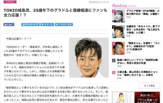 TOKIO城島茂、25歳年下のグラドルと復縁報道にファンも全力応援!?