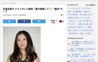 """吉高由里子 ジャニタレと破局「誰か結婚して!」""""暴走""""モード"""