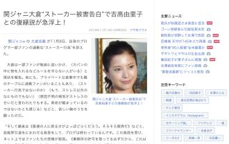 """関ジャニ大倉""""ストーカー被害告白""""で吉高由里子との復縁説が急浮上!"""