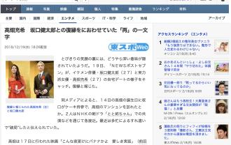 高畑充希 坂口健太郎との復縁をにおわせていた「再」の一文字