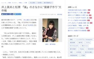 """井上真央と松潤 『嵐』のさなかに""""復縁子作り""""大作戦"""