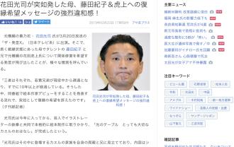 花田光司が突如発した母、藤田紀子&虎上への復縁希望メッセージの強烈違和感!
