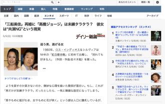 """「三船美佳」再婚に「高橋ジョージ」は未練タラタラ? 彼女は""""共演NG""""という現実"""