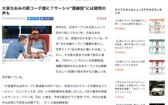 """大坂なおみの新コーチ誰に?サーシャ""""復縁説""""には疑問の声も"""