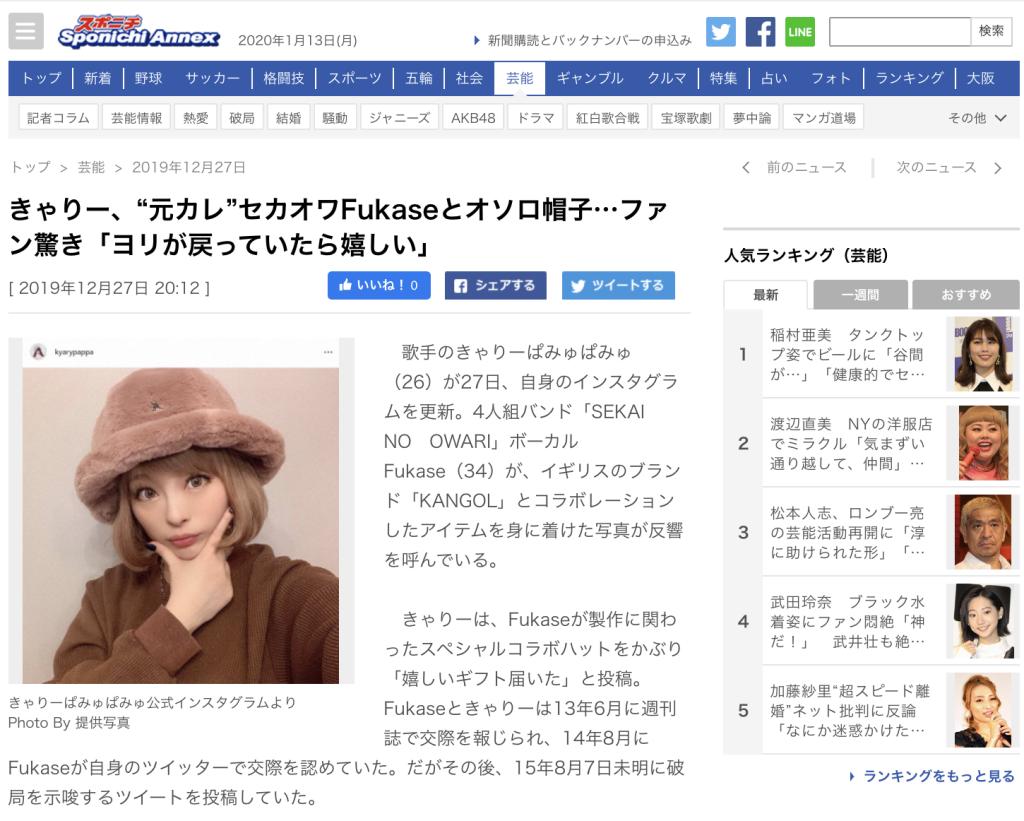 """きゃりー、""""元カレ""""セカオワFukaseとオソロ帽子…ファン驚き「ヨリが戻っていたら嬉しい」"""