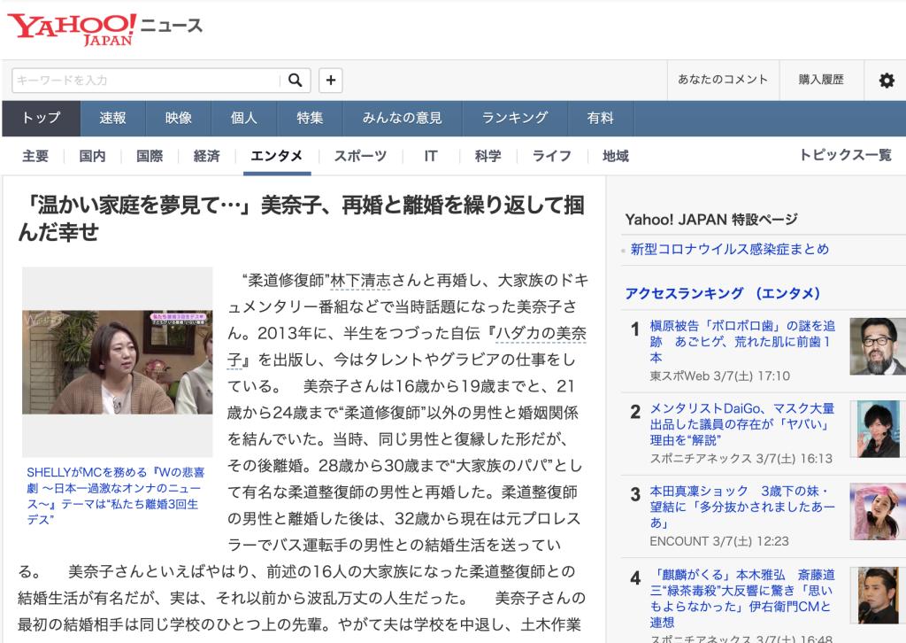 「温かい家庭を夢見て…」美奈子、再婚と離婚を繰り返して掴んだ幸せ