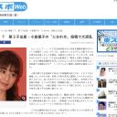 夫と復縁!? 第3子出産・小倉優子の〝におわせ〟投稿で大混乱