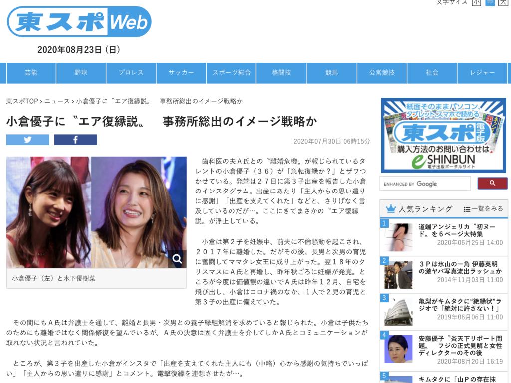 小倉優子に〝エア復縁説〟 事務所総出のイメージ戦略か