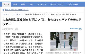 """大倉忠義に復縁を迫る""""元カノ""""は、あのロックバンドの美女ドラマー"""