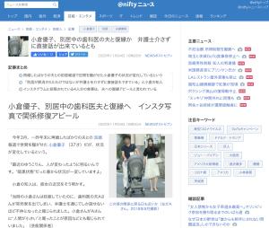 小倉優子、別居中の歯科医夫と復縁へ インスタ写真で関係修復アピール