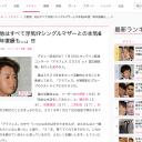 大野智、他はすべて浮気!?シングルマザーとの本気6年愛「来年復縁も…」!!