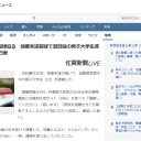 SNSで脅迫、復縁迫る 強要未遂容疑で滋賀県の男子大学生逮捕