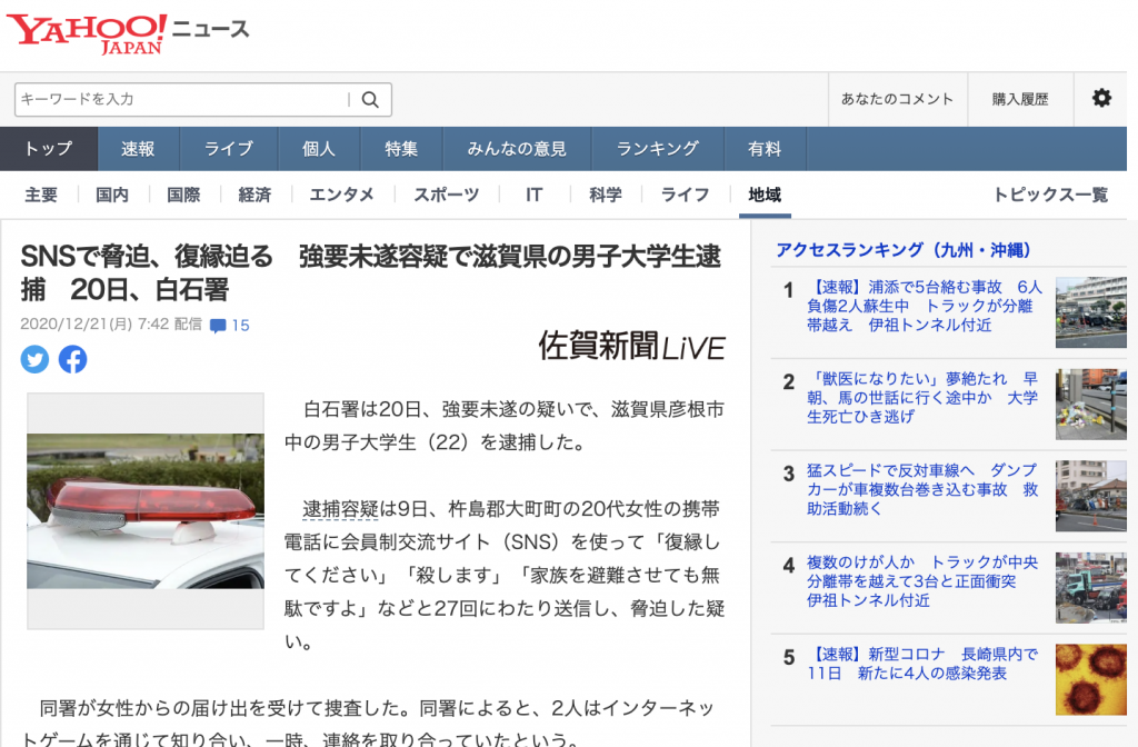 SNSで脅迫、復縁迫る 強要未遂容疑で滋賀県の男子大学生逮捕 20日、白石署