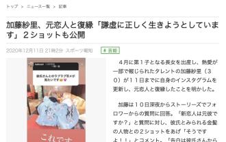 加藤紗里、元恋人と復縁「謙虚に正しく生きようとしています」2ショットも公開