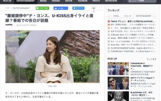 """""""離婚調停中""""チ・ヨンス、U-KISS出身イライと復縁?番組での告白が話題"""