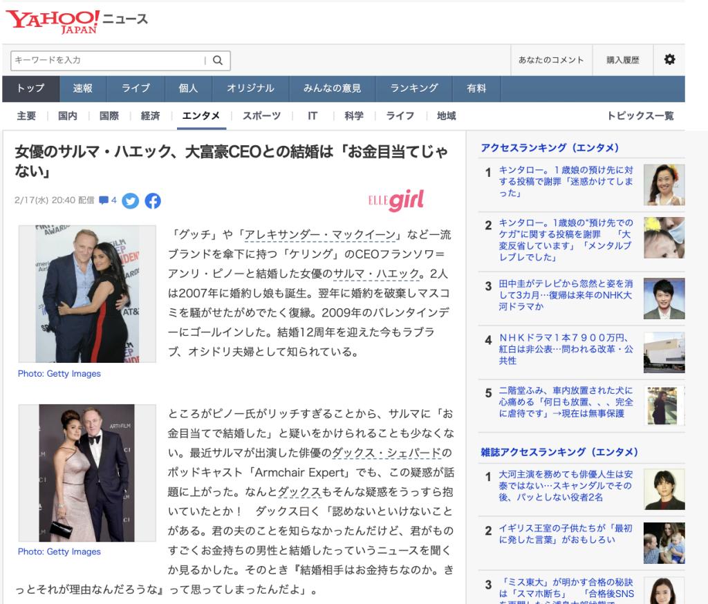 女優のサルマ・ハエック、大富豪CEOとの結婚は「お金目当てじゃない」