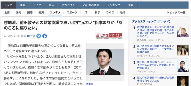 """勝地涼、前田敦子との離婚協議で思い出す""""元カノ""""松本まりか「あのころに戻りたい」"""