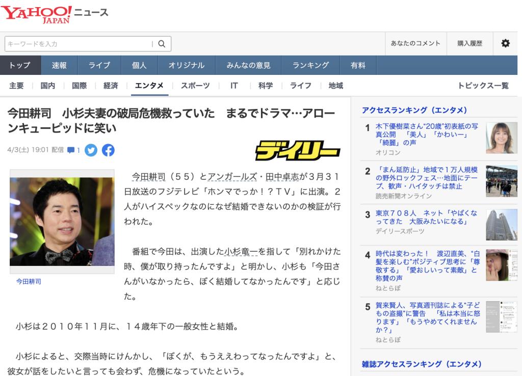 今田耕司 小杉夫妻の破局危機救っていた まるでドラマ…アローンキューピッドに笑い