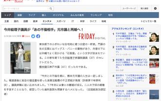 今井絵理子議員が「あの不倫相手」元市議と再婚へ!